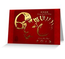 Golden Ram - Chinese New Year 2015  Greeting Card