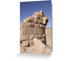 Shobak Greeting Card