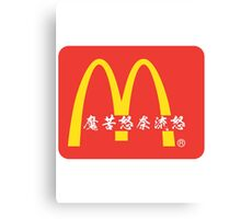 [Ateji] McDonald's Canvas Print
