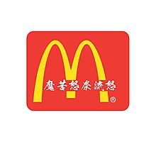 [Ateji] McDonald's Photographic Print