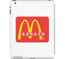 [Ateji] McDonald's iPad Case/Skin