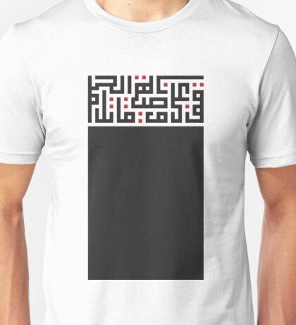 قف على ناصية الحلم و قاتل  Unisex T-Shirt