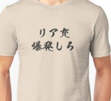 [Voice of Otaku] People satisfied with offline life should explode Black Edition Unisex T-Shirt