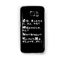 [Osaka Dialect] You, arrogant, heh, Oi? Who the hell...God? White Edition Samsung Galaxy Case/Skin