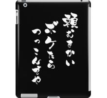 [Osaka Dialect] I'm begging you, when I play funny, please, butt in to complete the joke White Edition iPad Case/Skin