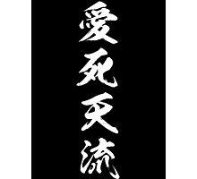 [Ateji] Aishiteru Photographic Print