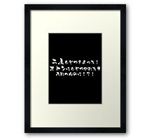 [Osaka Dialect] Even dad has never slapped me! White Edition Framed Print