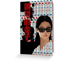 Asian movie - Mary Greeting Card