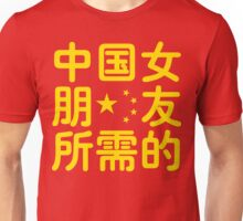 Looking for a Chinese Girlfriend ~ Hanzi Chinese Language Unisex T-Shirt