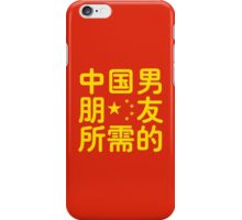 Looking for a Chinese Boyfriend ~ Hanzi Chinese Language iPhone Case/Skin