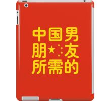 Looking for a Chinese Boyfriend ~ Hanzi Chinese Language iPad Case/Skin