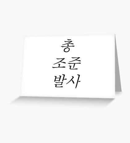 총! 조준! 발사! - BTS Not Today Greeting Card