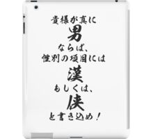 """If you're truly a man, write """"really just and heroic man"""" in the gender section! Black Edition iPad Case/Skin"""