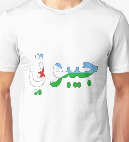 Djibouti - جيبوتي Unisex T-Shirt