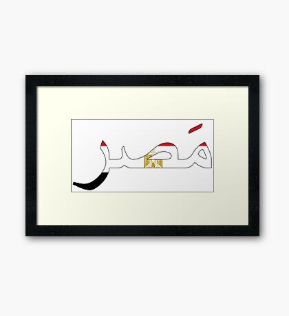 Egypt - مَصر Framed Print