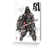 Samurai Darth Vader sumi ink and watercolor Greeting Card