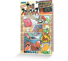 Super Smash Bros 64 Japan Cover Greeting Card