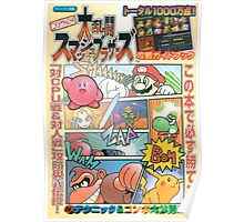 Super Smash Bros 64 Japan Cover Poster