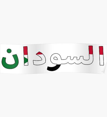 Sudan - السودان Poster