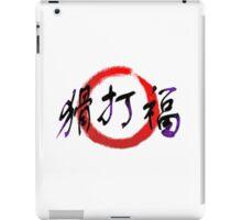 Hua da Fu iPad Case/Skin