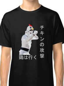 Chicken Attack - 鶏は行く Classic T-Shirt