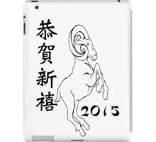 Happy Chinese New Year 2015 iPad Case/Skin