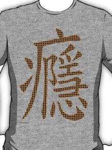 Addiction in brass wire mesh cage   T-Shirt