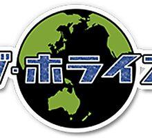 Log Horizon Logo by RyuuYamato