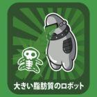 Big Fat Robot has a victim by BigFatRobot