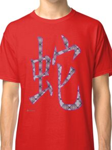 Snake in Chinese  The Secret to Good Luck   Classic T-Shirt