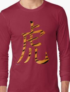 Tiger in Chinese  A Trusted Comrade in Stripes  Long Sleeve T-Shirt