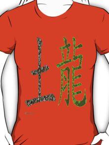 Earth Dragon  1928 AND 1988 T-Shirt