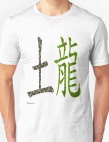 Earth Dragon  1928 AND 1988 Unisex T-Shirt