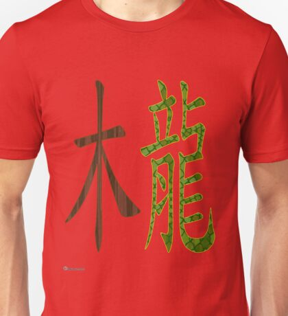 Wood Dragon  1904 AND 1964 Unisex T-Shirt