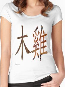 Wood Rooster 1945 and 2005 Women's Fitted Scoop T-Shirt