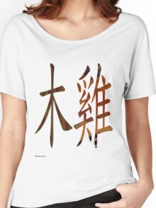 Wood Rooster 1945 and 2005 Women's Relaxed Fit T-Shirt