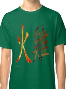 Fire Rooster 1957 Classic T-Shirt
