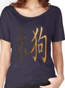 Wood Dog  1934  and  1995 Women's Relaxed Fit T-Shirt