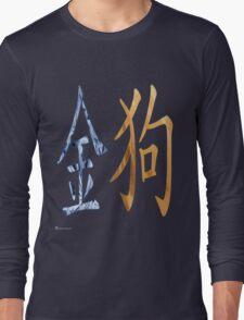 Metal Dog 1910 and 1970 Long Sleeve T-Shirt