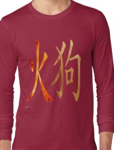 Fire Dog 1946 and 2006 Long Sleeve T-Shirt