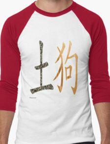 Earth Dog 1958 T-Shirt