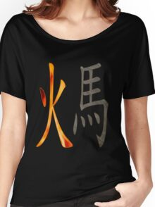 Fire Horse 1906 and 1966 Women's Relaxed Fit T-Shirt