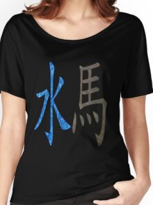 Water Horse 1942 and 2002 Women's Relaxed Fit T-Shirt