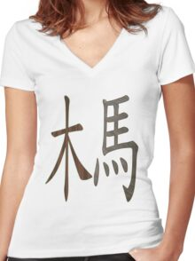 Wood Horse 1954 Women's Fitted V-Neck T-Shirt