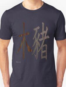 Wood Pig  1935 and 1995 T-Shirt
