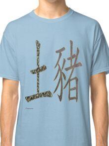 Earth Pig 1959 Classic T-Shirt