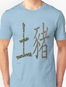 Earth Pig 1959 Unisex T-Shirt