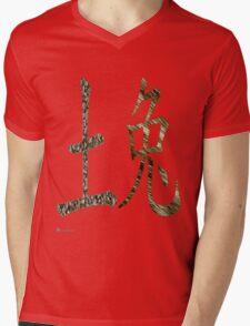 Earth Rabbit 1939 and 1999 Mens V-Neck T-Shirt