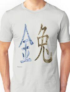 Metal Rabbit 1951 Unisex T-Shirt