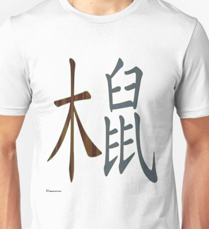 Wood Rat  1924 and 1984 Unisex T-Shirt